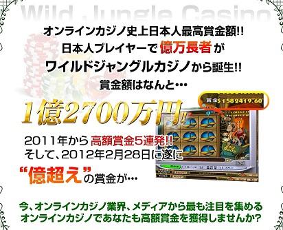 ワイルドジャングルカジノで日本人がジャックポット!1億2700万円ゲット